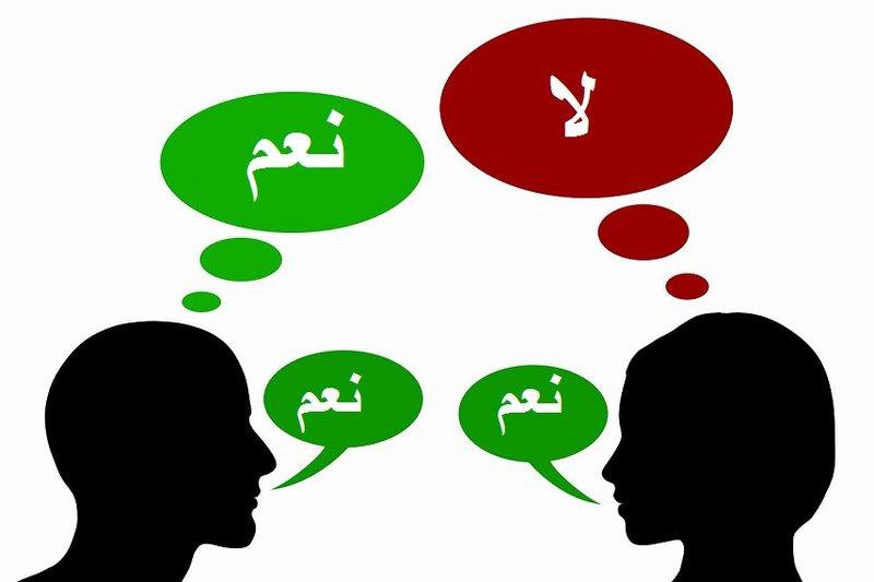 """""""أبشر"""".. 6 طرق لتقول """"لا"""" دون أن تنطقها"""