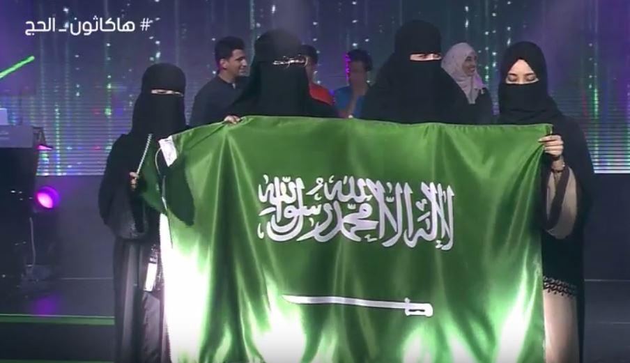 """فريق """"ترجمان"""" النسائي السعودي يحقق المركز الأول في """"هاكاثون الحج"""""""