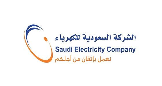 """السعودية للكهرباء توضح أهمية برنامج """" تيسير """" وطرق إلغاء الاشتراك"""