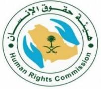 21 وظيفة شاغرة لدى هيئة حقوق الإنسان في 3 مدن