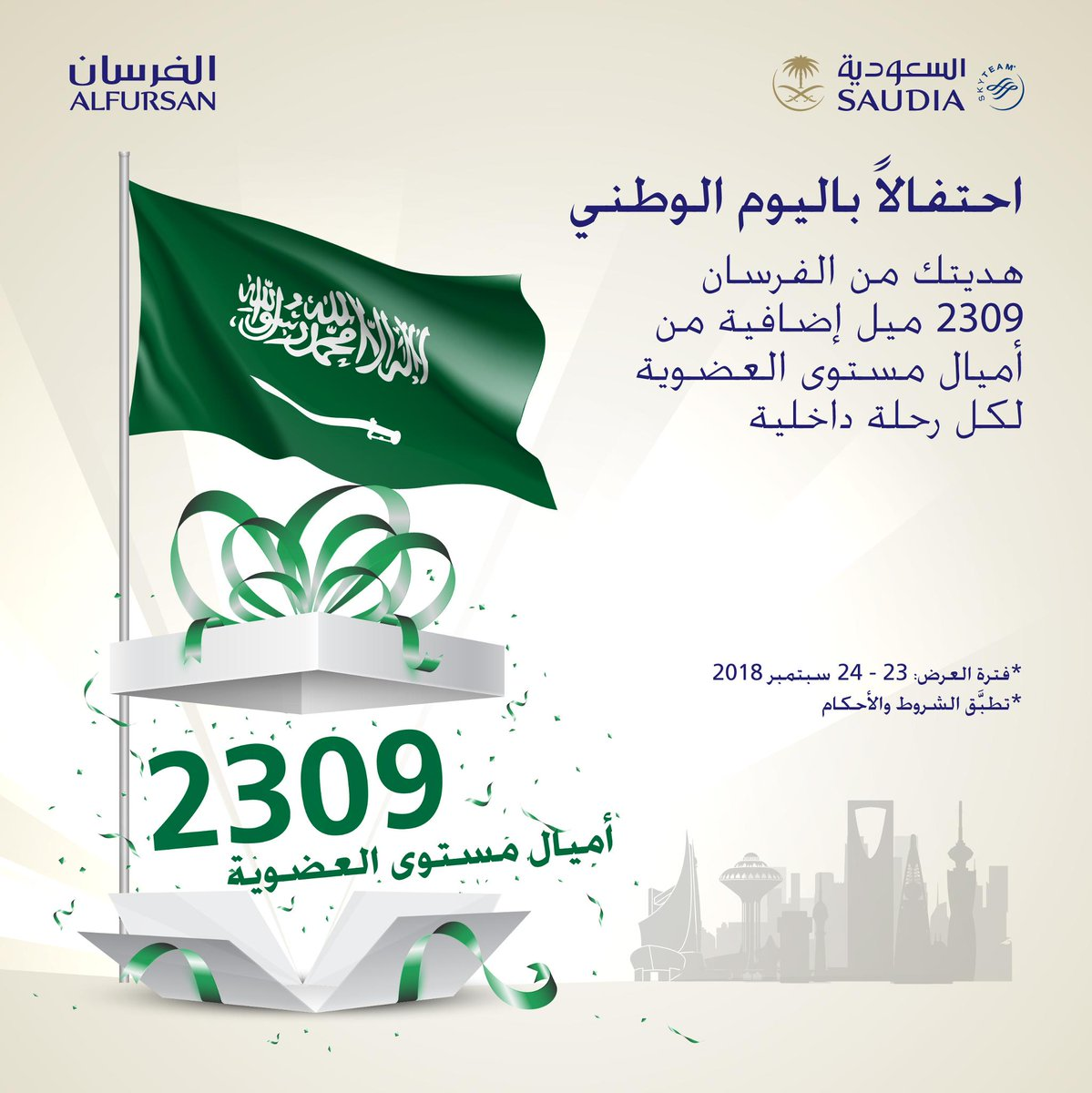 تخفيضات من السعودية على الرحلات الداخلية من وإلى 27 مطارًا