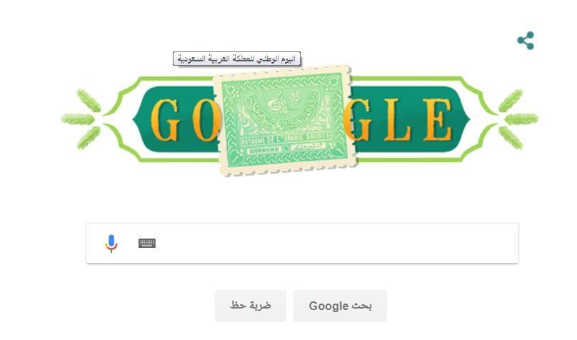 """""""غوغل"""" تشارك المملكة احتفالاتها باليوم الوطني"""