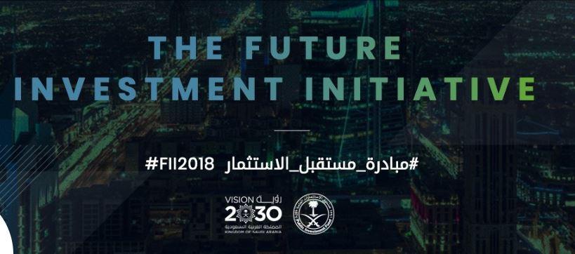 هجمات إلكترونية تعطل موقع المنتدى السعودي للاستثمار