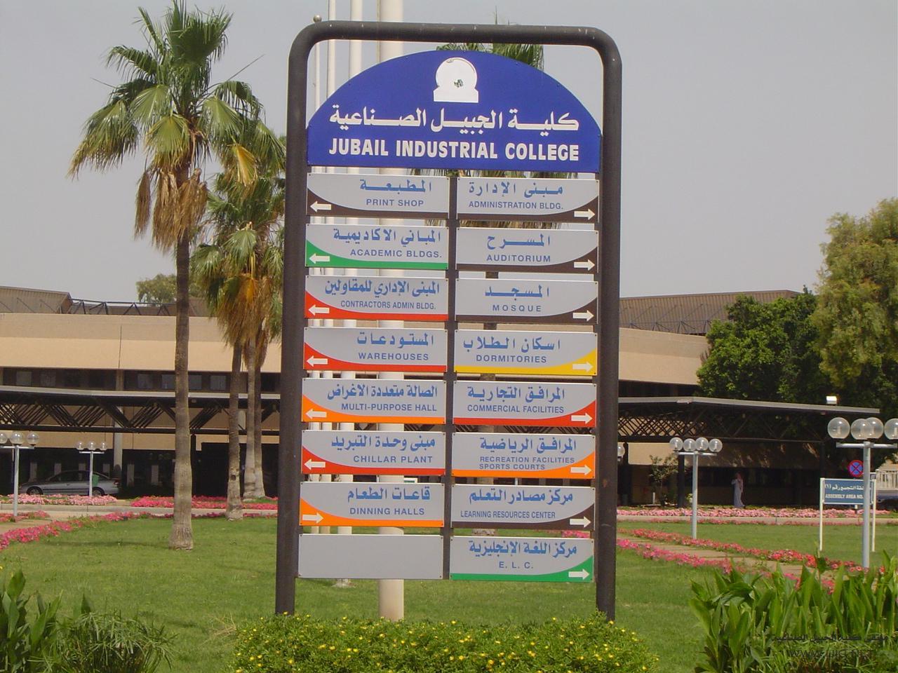 7 وظائف شاغرة للسعوديين في كلية الجبيل الصناعية