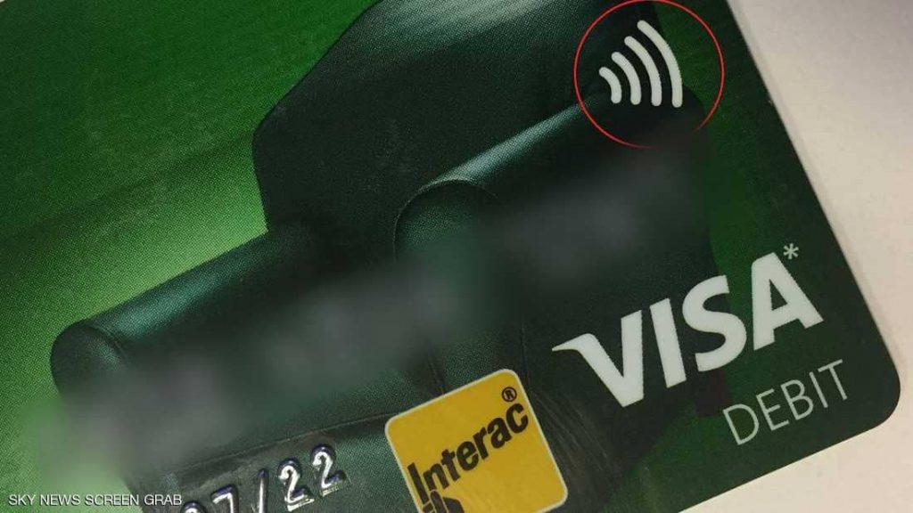 إن كانت بطاقتك البنكية تحمل هذا الرمز.. فلا تحملها في جيبك