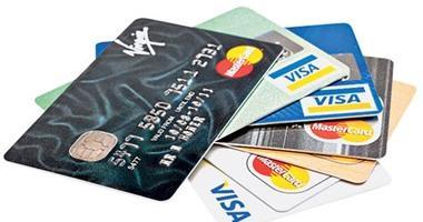 حتى لا تضطر لدفع رسوم يمكنك تجنبها.. تعرف على أنواع البطاقات المصرفية