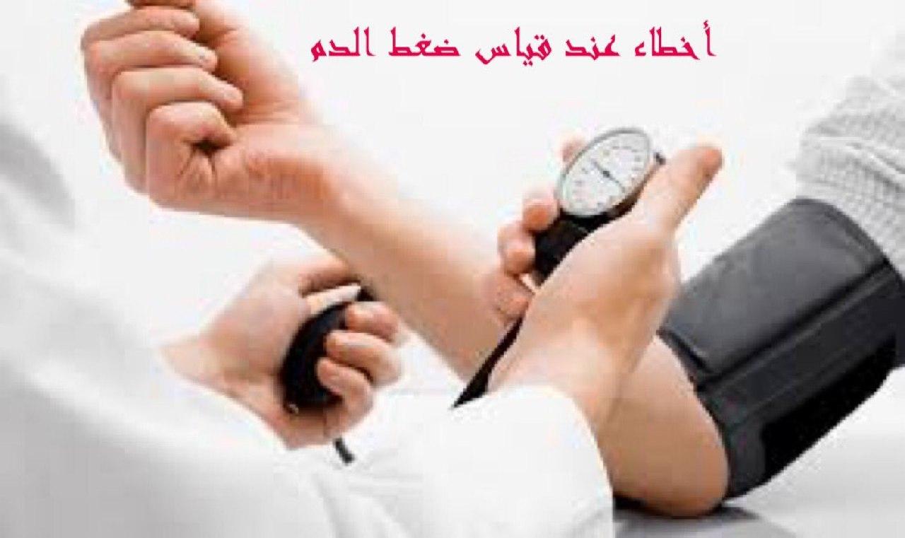 استشاري: 7 أخطاء عند قياس ضغط الدم تسبب زيادة القراءة