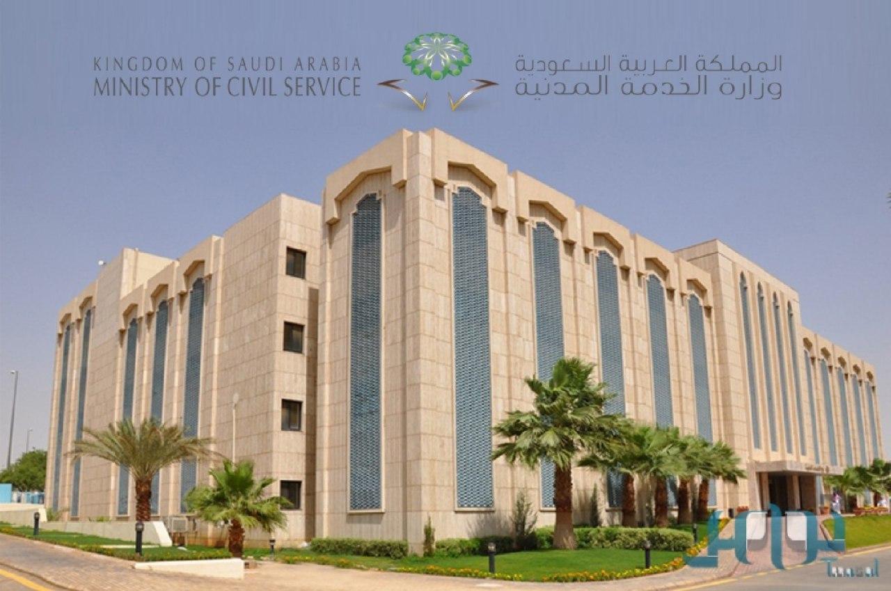 «الخدمة المدنية»: كف أيدي 603 موظفين حكوميين خلال عام