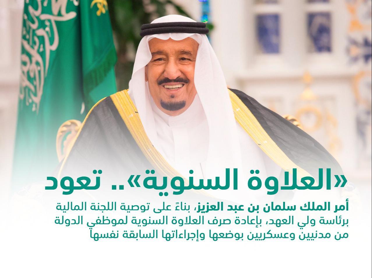 شكرًا خادم الحرمين الشريفين .. راهنوا على إفلاس المملكة فصفعهم قرار إعادة العلاوة