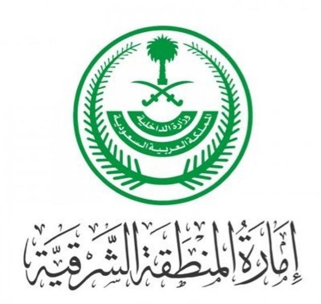 """لتقديم الخدمات للمواطنين والمقيمين آلياً.. إمارة الشرقية تسبق إمارات المناطق وتدشن خدمة """"نفاذ"""""""