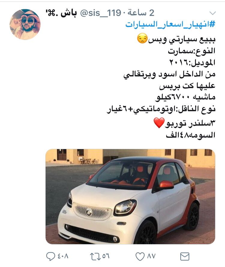 الرجال عارض سيارته للبيع وشوفوا الردود 😂