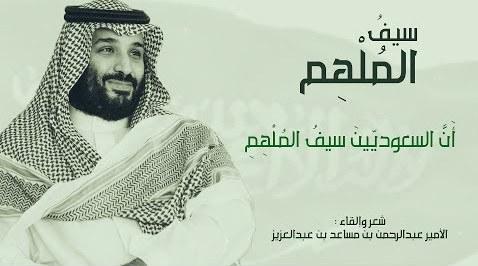 فيديو.. سيف الملهم.. قصيدة جديدة لابن مساعد في ولي العهد