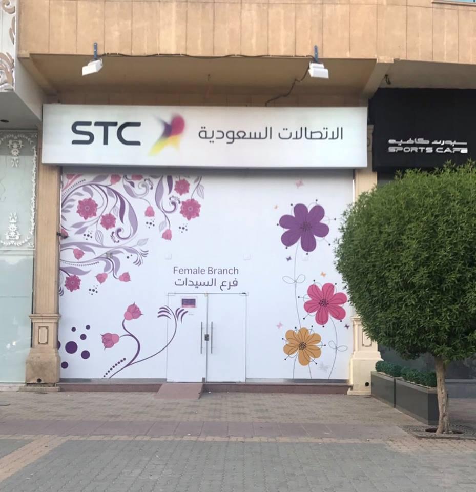 وظائف إدارية للنساء في الاتصالات السعودية.. هنا رابط التقديم