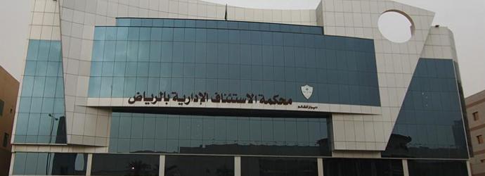 محكمة الاستئناف الإدارية تُنصف متضرري الصندوق العقاري