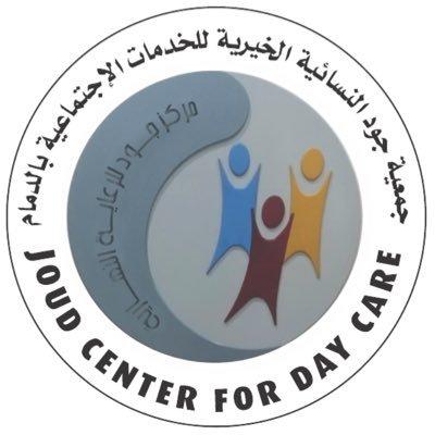 وظائف نسائية شاغرة في مركز جود للرعاية بالدمام