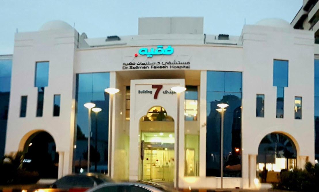 11 وظيفة صحية وإدارية شاغرة في مستشفى سليمان فقيه