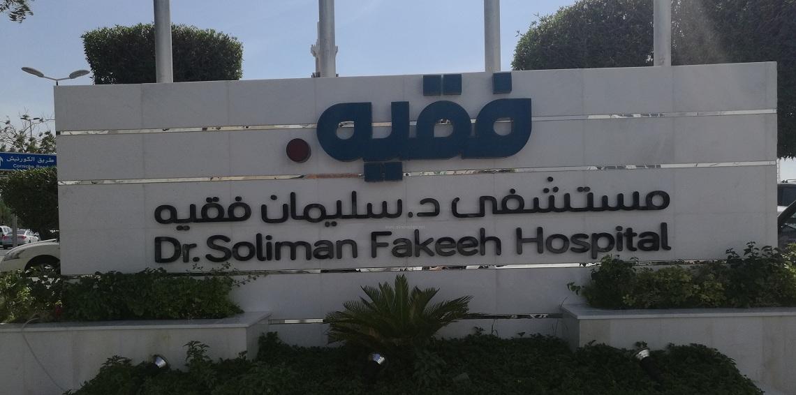 وظائف صحية شاغرة في مستشفى سليمان فقيه
