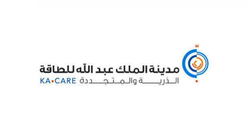 وظائف شاغرة للسعوديين في مدينة الملك عبدالله للطاقة