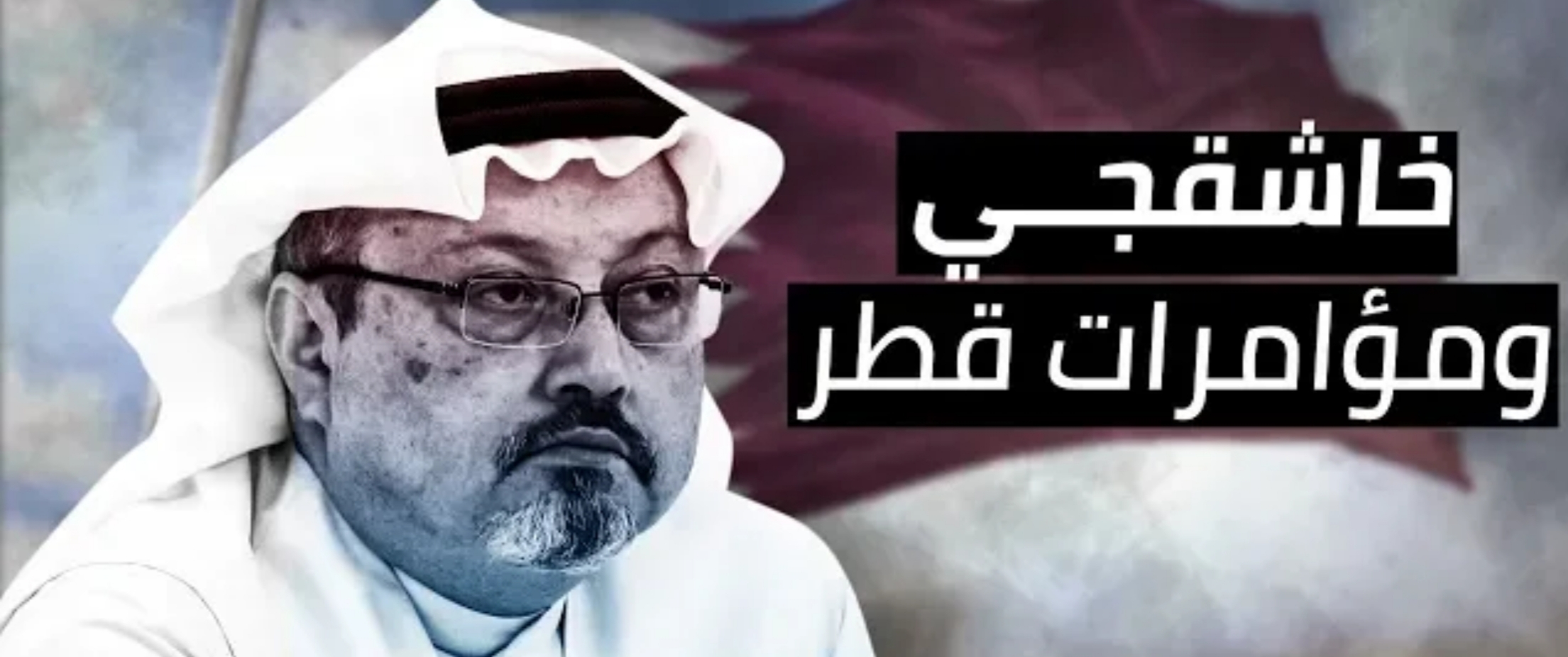 فضيحة قطر مع جمال خاشقجي