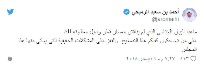 مسئول قطري يهاجم قادة الدول الخليجية