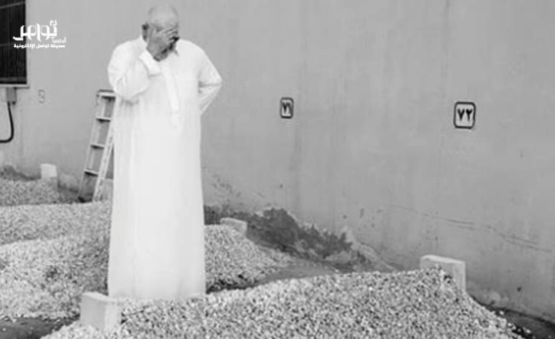 الأمير خالد بن طلال يلقي نظرة أخيرة على قبر والده (صور)