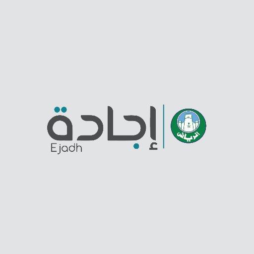 """بعد تطبيق مبادرة """"إجادة"""".. """"أمانة الرياض"""": 54% نسبة ارتفاع التزام المنشآت بالضوابط البلدية"""