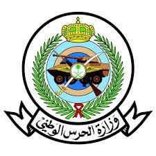 وزارة الحرس الوطني تعلن توفر 53 وظيفة شاغرة.. هنا رابط التقديم