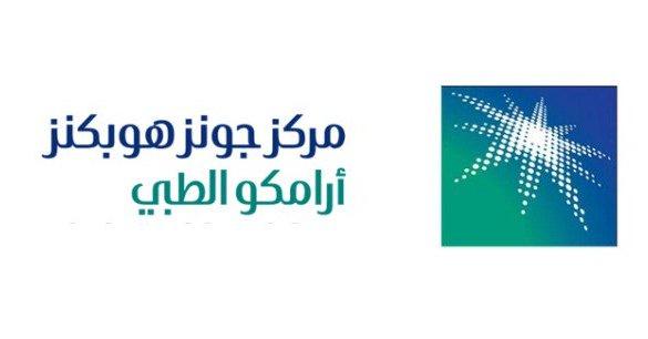 7 وظائف صحية وإدارية شاغرة في مركز أرامكو الطبي