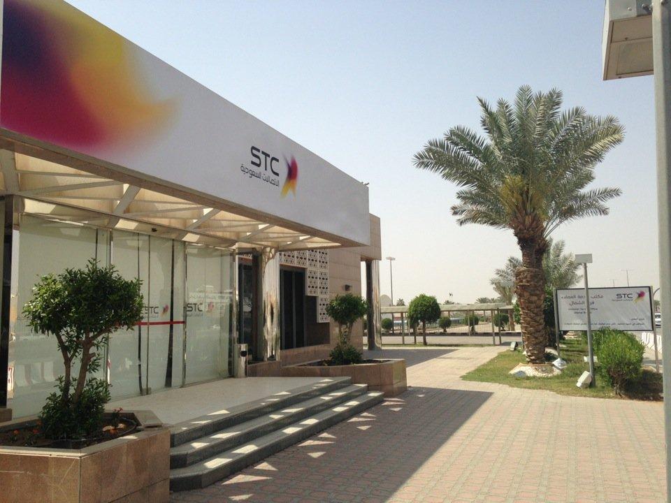 5 وظائف إدارية شاغرة لذوي الخبرة في الاتصالات السعودية