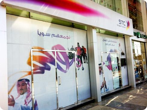 وظائف قيادية شاغرة في شركة الاتصالات السعودية