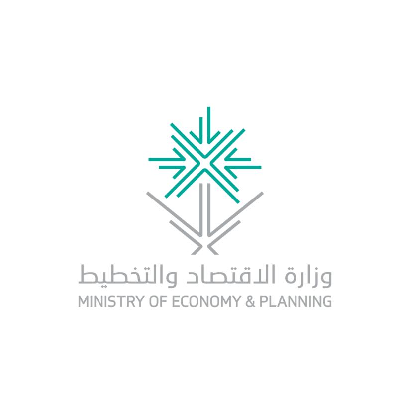 وظائف شاغرة للسعوديين في وزارة الاقتصاد والتخطيط