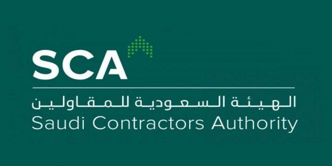 وظائف إدارية شاغرة في الهيئة السعودية للمقاولين