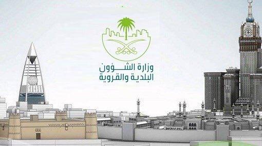 حقيقة إلغاء وزارة الشؤون البلدية والقروية وتوزيع اختصاصاتها