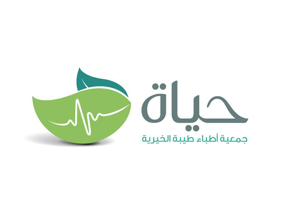 وظائف شاغرة للجنسين في جمعية حياة بالمدينة المنورة