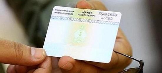 إنفاذاً لتوجيهات الملك سلمان.. الجوازات تمدد هوية زائر 6 أشهر