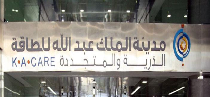 وظائف إدارية وهندسية شاغرة في مدينة الملك عبدالله للطاقة