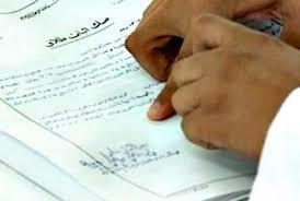 المحاكم تبدأ إخطار النساء بالطلاق عبر رسالة نصية اعتباراً من اليوم الأحد