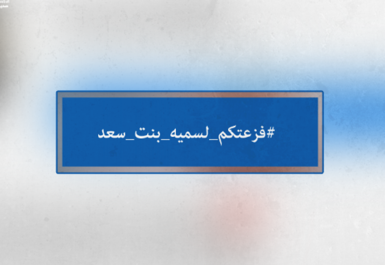 دعوات بالفزعة لـ«سمية بنت سعد».. ما قصتها؟