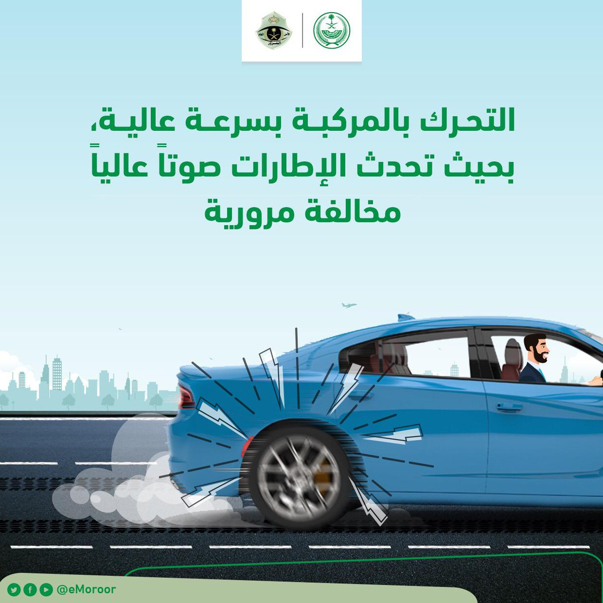 احذر.. إصدار صوت بإطارات مركبتك مخالفة مرورية