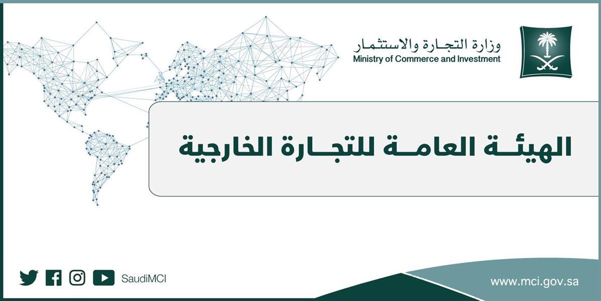 بعد موافقة مجلس الوزراء على إنشائها.. تعرّف على مهام وأهداف الهيئة العامة للتجارة الخارجية