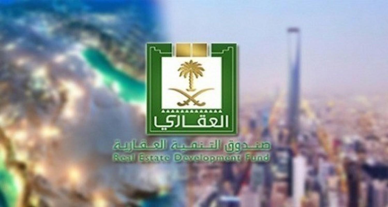 إعلان مهم من «الصندوق العقاري» بشأن تخفيض الدفعة المقدمة للوحدات السكنية