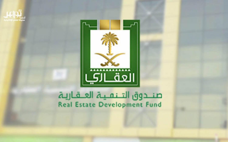 «الصندوق العقاري»: مبادرة دعم العسكريين لهذه الفئة فقط