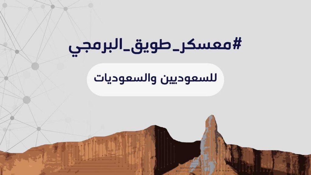 «اتحاد الأمن السيبراني» يفتح باب التسجيل في «معسكر طويق» بالرياض في 31 يناير
