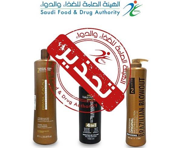الغذاء والدواء تحذر من 3 منتجات لفرد الشعر