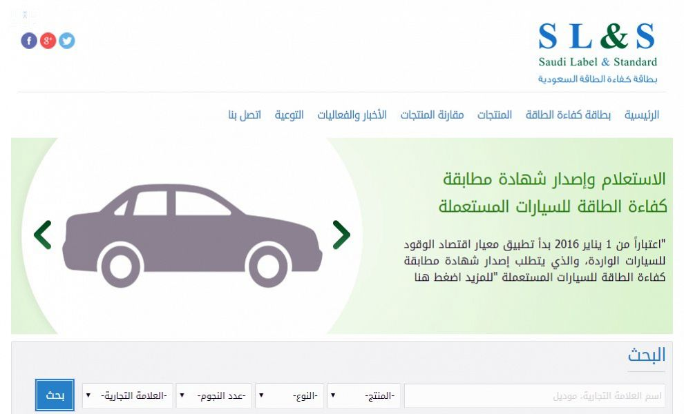 موقع إلكتروني للتأكد من مطابقة المركبات لمعيار اقتصاد الوقود