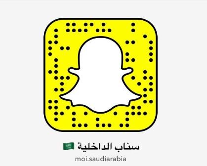وزارة الداخلية تدشن حسابها عبر تطبيق سناب شات