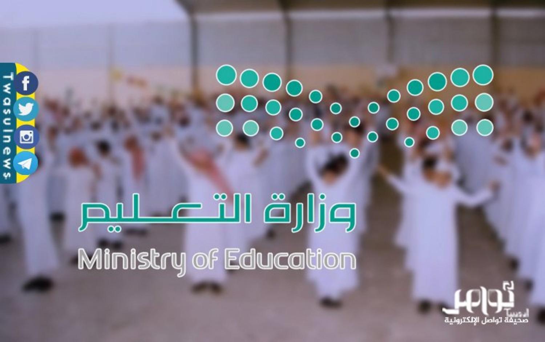 تعميم عاجل من «التعليم» بشأن الزي المدرسي الموحد للطلاب