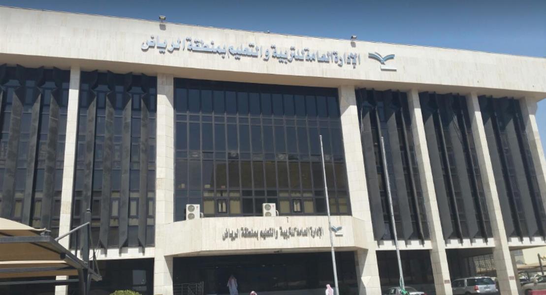 إدارة تعليم الرياض تعلن توفر 119 وظيفة للرجال