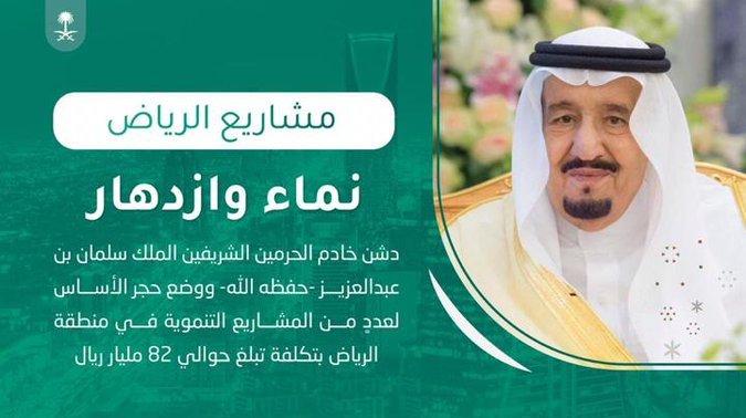 بالأرقام.. الملك سلمان يدشن مشاريع الرياض بقيمة 82 مليار.. نماء وازدهار