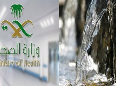 """"""" الصحة """" تكشف مدى خطورة مياه زمزم على مريض السرطان"""